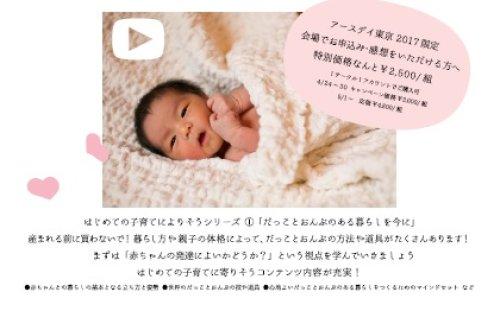 他の写真2: これから出産準備をするパパママ向け!量販店に行く前にだっことおんぶの基本と実践を学ぶ動画講座開講!