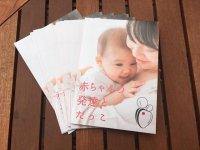 赤ちゃんの発達とだっこリーフレット(10部迄  少部数用お申し込みカート)