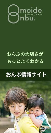 おんぶ情報専門サイト